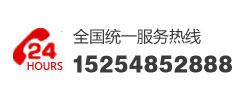 咨询热线:15254852888